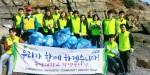 동명대 환경정화봉사에 참여한 학생봉사단