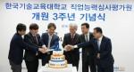 코리아텍 직업능력심사평가원이 3월 30일 서울 사무실에서 개원 3주년 기념행사를 개최했다