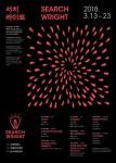 남산예술센터 서치라이트 포스터
