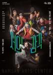 서울문화재단 남산예술센터가 개최하는 처의 감각 포스터