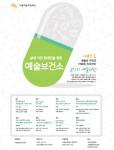 서울예술치유허브가 운영하는 예술보건소 포스터
