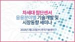 테크포럼이 21일 한국기술센터 16층 국제회의실에서 차세대 첨단센서 응용분야별 기술개발 및 시장동향 세미나를 개최한다