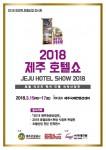 2018 제주 호텔쇼 포스터