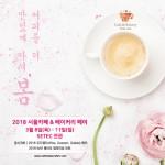 2018 서울 카페&베이커리 페어 포스터