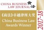 도르시 앤 휘트니가 차이나 비즈니스 로 어워드 2017~2018에서 뱅킹 및 금융 부문 수상자로 선정됐다