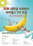 돌 코리아 대학생 서포터즈 아이돌스 2기 모집 포스터