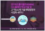 산업교육연구소가 폴더블 디스플레이 핵심기술 및 고기능 소재 기술개발 동향과 사업화 세미나를 개최한다