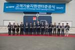 7일 열린 티오피에스 고객기술지원센터 준공식