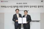 이필재 KT 부사장과 김진국 하나투어 대표이사가 제휴를 맺고 있다
