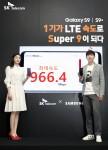 갤럭시 S9 개통 행사에 참여한 김연아와 이승훈 선수