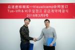 비주얼캠프가 중국 칭화대신기술연구소와 125만달러의 공급계약을 체결했다