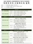 대한민국의 사법제도와 법학 학술대회 일정