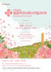 Lifeplus 벚꽃피크닉페스티벌 2018 공식 포스터