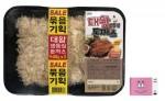 GS수퍼마켓이 판매하는 대왕 돈까스(오른쪽 멤버십 카드는 일반 신용카드 크기로, 크기 비교용)