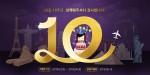 씨제이월디스가 창립 10주년 이벤트를 26일 오픈한다
