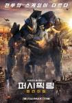 영화 퍼시픽 림 업라이징 포스터