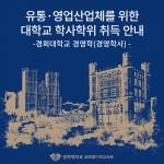 유통·영업산업체 위한 경영학사학위 취득안내 포스터