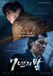 영화 7년의 밤 포스터