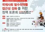국경없는의사회가 개최하는 국제사회 필수의약품 접근성 강화 정책 토론회 포스터