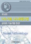 국내외 나노기술, 나노융합산업 실태와 기술개발 동향 보고서 표지