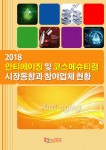 2018 안티에이징 및 코스메슈티컬 시장동향과 참여업체 현황 보고서 표지