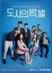 공감 웹드라마 리얼 오피스 성장물 '도시의 밤, 별' 포스터