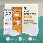 에스디생명공학이 출시한 SD 더조은 미세먼지 마스크
