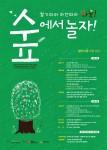 2018년 숲생태감수성 향상 프로젝트 와숲 참가자 모집 포스터