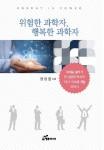 도서출판 행복에너지가 출간한 위험한 과학자, 행복한 과학자 표지