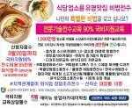 애비뉴창업아카데미의 외식업소대표 식당조리비법전수 과정 포스터