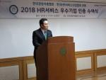 박주상 한국HR서비스산업협회 회장이 인사말을 하고 있다