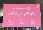 4월 20일 장애인의 날 기념 주간 행사