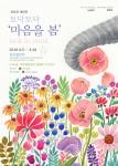 토닥토닥 마음을 봄 Look in Mind 春 전시회 포스터