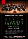 하늠챔버앙상블 제22회 정기연주회 포스터