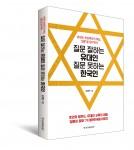 신간 질문 잘하는 유대인 질문 못하는 한국인 표지