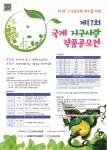 환경실천연합회 제17회 국제 지구사랑 작품공모전 포스터