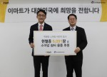 이마트 박주상 사회공헌팀 팀장(좌측)이 한국백혈병어린이재단 서선원 사무처장(우측)에게 헌혈증과 쉼터 물품을 전달하고 있다