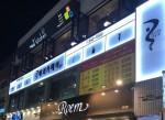 도쿄의 유명 헤어살롱 브랜드 에리카헤어가 안동삼산점을 오픈했다.