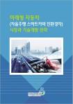 미래형자동차 시장과 기술개발 전략 표지