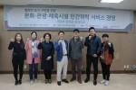 서울유스호스텔에서 2018년 1차 협력적 도시 구현을 위한 문화·관광·체육시설 민간위탁 서비스 경영 교육 강의에서 담당자들이 기념촬영을 하고 있다
