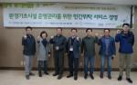 2018년 1차 환경기초시설 운영관리를 위한 민간위탁 서비스 경영 교육 현장