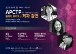 2018년 한국물리학회 APCTP 특별 세션 APCTP 올해의 과학도서 저자 강연 포스터