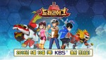 5월 10일 KBS1 방영 재개되는 애니메이션 드래곤에그