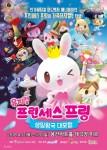 뮤지컬 프린세스 프링 메인 포스터