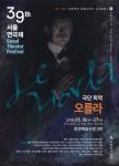 연극 오를라 포스터