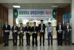 동명대가 개최한 대학일자리센터 개소식