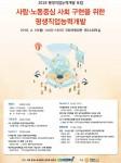 코리아텍 2018 평생직업능력개발 포럼 포스터