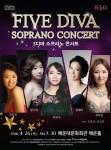 해운대문화회관이 개최하는 5디바 소프라노 콘서트 포스터