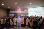 2018 여성연구자 학술활동 지원사업 사업설명회 참여자들