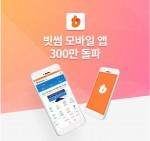 빗썸 모바일 앱 300만 돌파